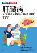 肝臓病 ウイルス性肝炎・肝臓がん・脂肪肝・肝硬変  (よくわかる最新医学)