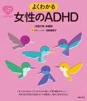 よくわかる女性のADHD 注意欠如・多動症  (こころのクスリBOOKS)
