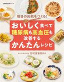 おいしく食べて糖尿病も高血圧も改善するかんたんレシピ  (主婦の友生活シリーズ)