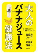 大人のバナナジュース健康法 55recipe