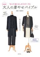 大人の着やせバイブル 「ほっそり着こなし」をマスターする  (スタイリスト石田純子のファッションの法則)
