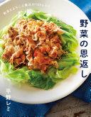 野菜の恩返し 野菜もよろこぶ魔法の103レシピ