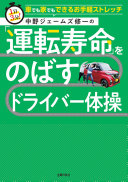 中野ジェームズ修一の「運転寿命」をのばすドライバー体操 1日3分!車でも家でもできるお手軽ストレッ