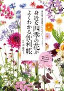 身近な四季の花がよくわかる便利帳 開花期、流通期がわかるカレンダーつき!
