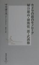 カメラの前のモノローグ埴谷雄高・猪熊弦一郎・武満徹  (集英社新書)