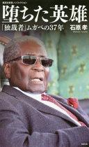 堕ちた英雄 「独裁者」ムガベの37年  (集英社新書 集英社新書ノンフィクション)