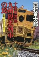 十津川警部九州観光列車の罠 長編トラベルミステリー  (集英社文庫)