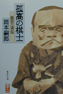孤高の棋士 坂田三吉伝  (集英社文庫)