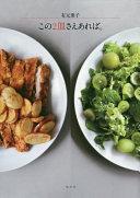 有元葉子この2皿さえあれば。