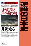 逆説の日本史 25 明治風雲編