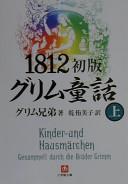 1812初版グリム童話 上 (小学館文庫)