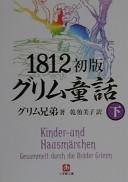 1812初版グリム童話 下 (小学館文庫)