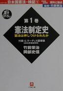 日本国憲法検証1945-2000資料と論点 第1巻 憲法制定史(小学館文庫)