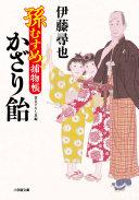 かざり飴 孫むすめ捕物帳  (小学館文庫 小学館時代小説文庫)