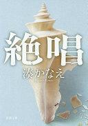 絶唱  (新潮文庫)