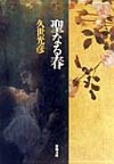 聖なる春  (新潮文庫)