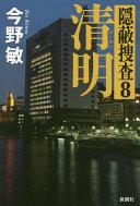 清明  (隠蔽捜査)