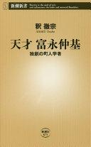 天才富永仲基 独創の町人学者  (新潮新書)