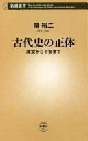 古代史の正体 縄文から平安まで  (新潮新書)