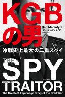 KGBの男 冷戦史上最大の二重スパイ