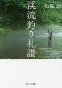 渓流釣り礼讃  (中公文庫)