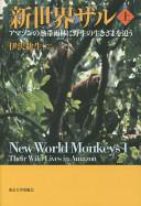 新世界ザル アマゾンの熱帯雨林に野生の生きざまを追う 上