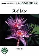 スイレン  (NHK趣味の園芸 よくわかる栽培12か月)