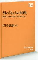 男の「きょうの料理」 絶品!ふわとろ親子丼の作りかた  (NHK出版新書)