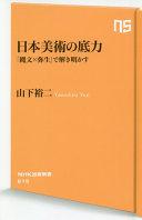 日本美術の底力 「縄文×弥生」で解き明かす  (NHK出版新書)