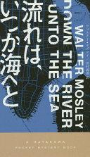 流れは、いつか海へと  (HAYAKAWA POCKET MYSTERY BOOKS)