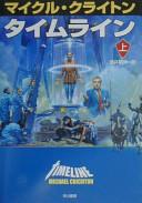 タイムライン〈上〉 (Hayakawa novels)