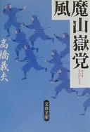 風魔山嶽党  (文春文庫)