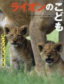 ライオンのこども  (サバンナを生きる)