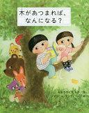 木があつまれば、なんになる?