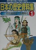 日本の歴史資料集 : 教科書の絵と写真で見る