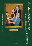 ベートーヴェンとピアノ 限りなき創造の高みへ