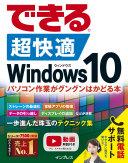 できる超快適Windows10 パソコン作業がグングンはかどる本