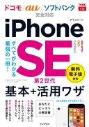 iPhone SE第2世代基本+活用ワザ  (できるfit)