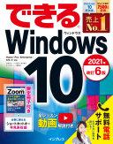 できるWindows 10  2021年改訂6版