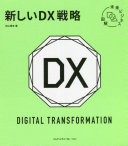 新しいDX戦略  (未来ビジネス図解)