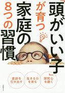 「頭がいい子」が育つ家庭の8つの習慣 自由な遊びと体験が「生きる力」伸ばす  (日経DUALの本)