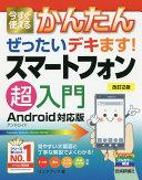 今すぐ使えるかんたんぜったいデキます!スマートフォン超入門 An  改訂2版(Imasugu Tsukaeru Kant
