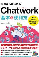 Chatwork基本&便利技  (ゼロからはじめる)