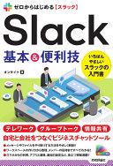 Slack基本&便利技  (ゼロからはじめる)