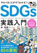 やるべきことがすぐわかる!SDGs実践入門 中小企業経営者&担当者が知っておくべき85の原則