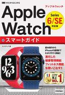 Apple Watchスマートガイド Series6/SE対応版  (ゼロからはじめる)