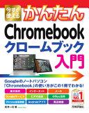 今すぐ使えるかんたんChromebookクロ-ムブック入  (Imasugu Tsukaeru Kantan Serie