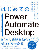 はじめてのPower Automate Desktop 無料&ノーコードRPAではじめる業務自動化