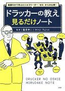 ドラッカーの教え見るだけノート 毎朝5分で学ぶビジネスリーダー「ゼロ」からの心得!