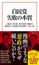 自民党失敗の本質  (宝島社新書)